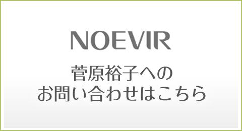 NOEVIR 菅原裕子へのお問い合わせはこちら
