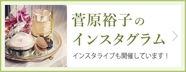 菅原裕子のインスタグラムはこちら インスタライブも開催しています!