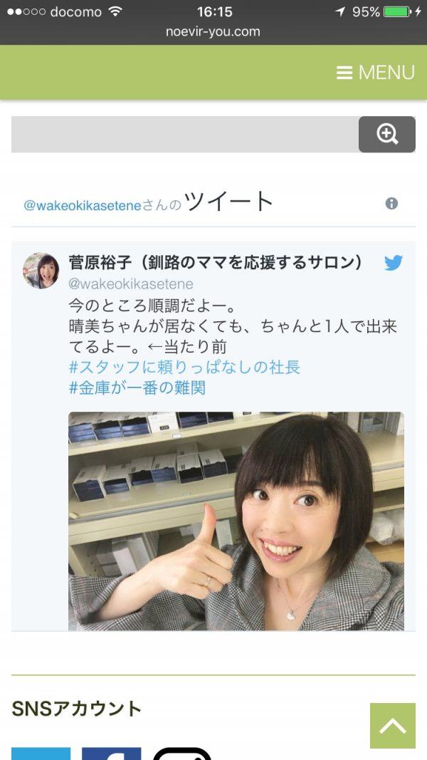 菅原裕子のツイッター